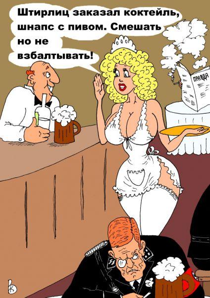 """Карикатура: Коктейль """"Штирлиц"""", Валерий Каненков"""