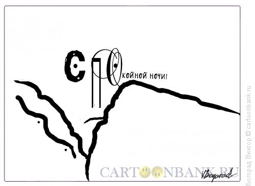 Карикатура: Композиция, Богорад Виктор