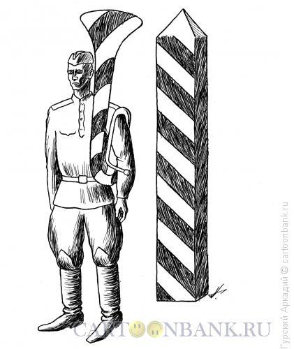 Карикатура: пограничник, Гурский Аркадий