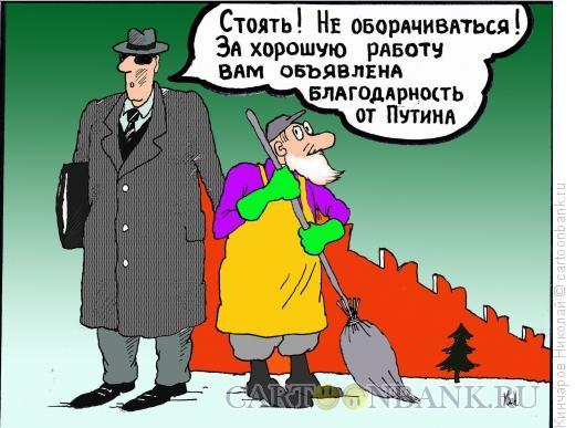 Карикатура: Благодарность от Путина, Кинчаров Николай