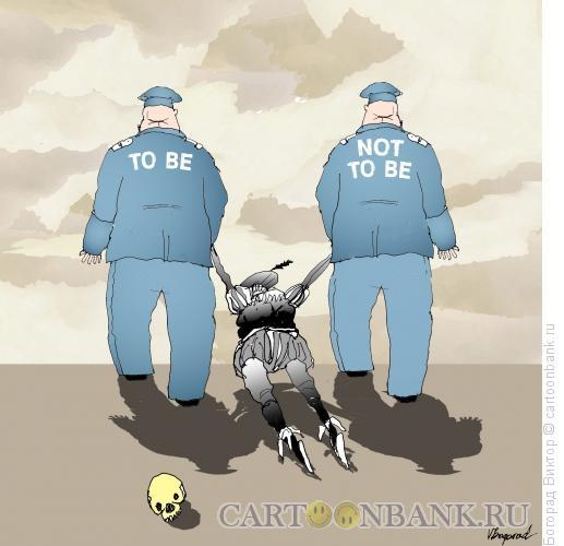 Карикатура: Гамлет и полицейские, Богорад Виктор