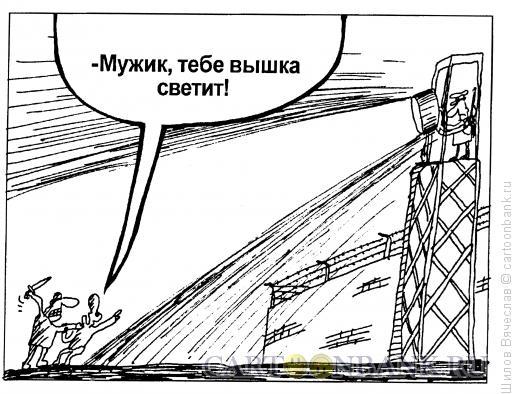 Карикатура: Вышка, Шилов Вячеслав