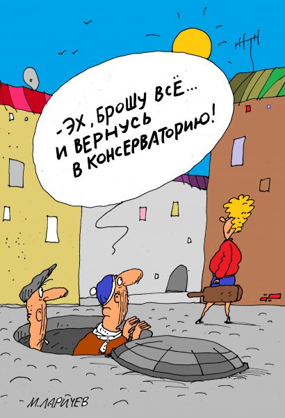 Карикатура: брошу все..., михаил ларичев