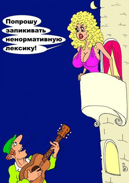 Карикатура: Культурка, Валерий Каненков