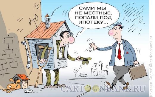 Карикатура: под ипотекой, Кокарев Сергей