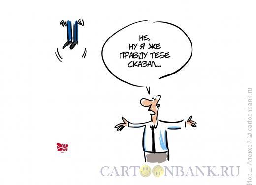 Карикатура: Правда, Иорш Алексей