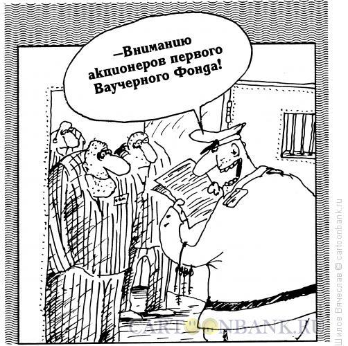 Карикатура: Акционеры, Шилов Вячеслав