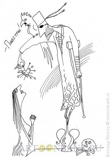 Карикатура: Пиастры, Богорад Виктор