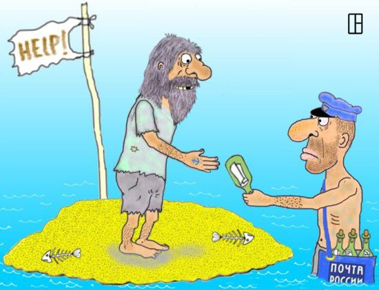 Карикатура: Почта, Олег Тамбовцев