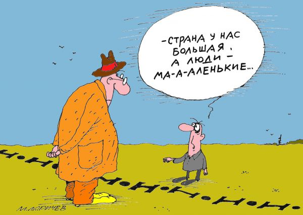Карикатура: Страна, михаил ларичев