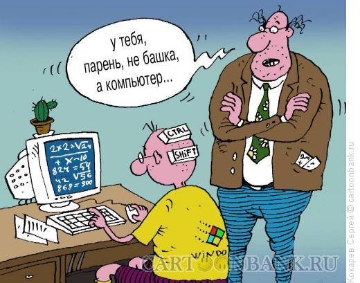 Карикатура: башка-компьютер, Кокарев Сергей