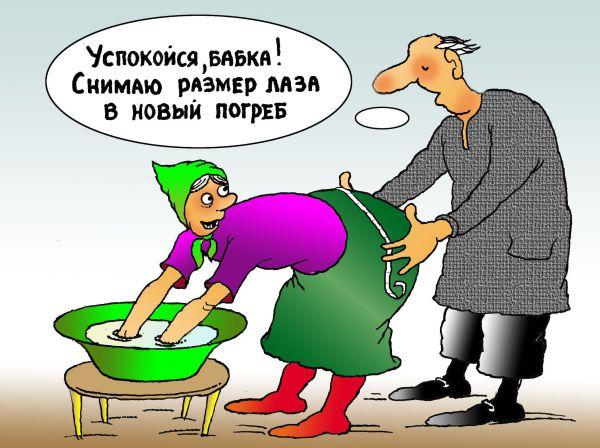 http://www.anekdot.ru/i/caricatures/normal/15/1/26/ded-i-babka.jpg