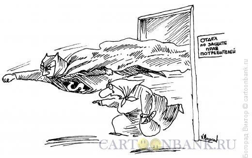http://www.anekdot.ru/i/caricatures/normal/15/1/26/otdel-po-zashhite-prav-potrebitelya.jpg