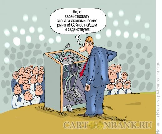 Карикатура: рычаги управления, Ненашев Владимир