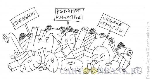 Карикатура: Новый формат власти, Репьёв Сергей
