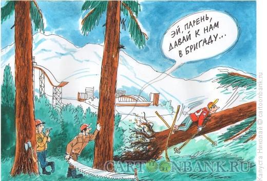 Карикатура: Лесоповал, Капуста Николай
