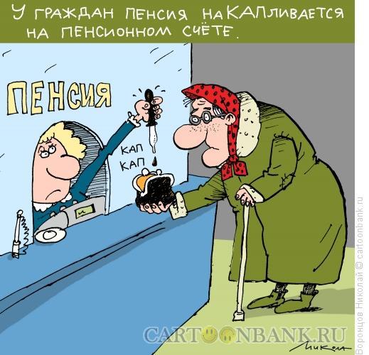 Картинки по запросу пенсия картинки