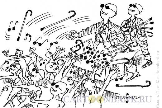 Карикатура: Слепцы, Смаль Олег