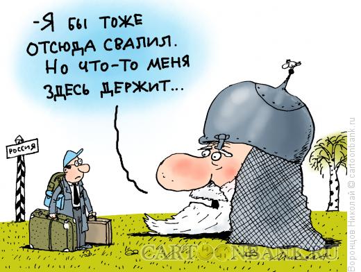 Карикатура: Эмиграция, Воронцов Николай