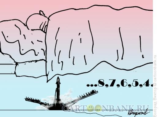 Карикатура: Обратный отсчет, Богорад Виктор