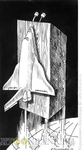 Карикатура: Трибуна  ускоритель., Коршакевич Александр