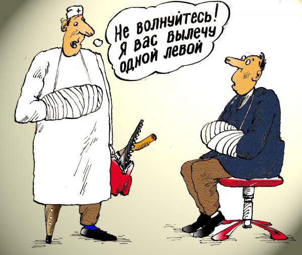 Карикатура: Вылечу, Николай Кинчаров