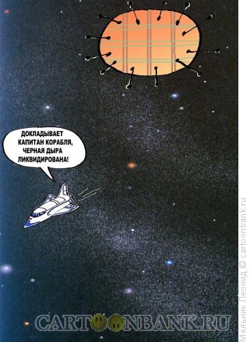 Карикатура: Черная дыра, Мельник Леонид