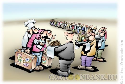 Карикатура: Гостеприимство, Кийко Игорь