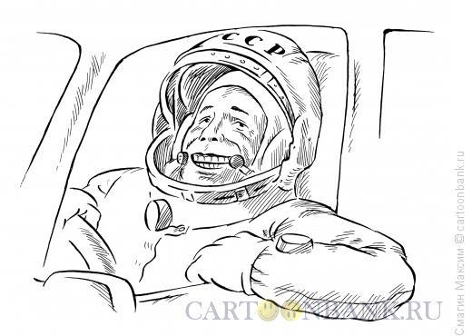 Карикатура: Поехали, Смагин Максим