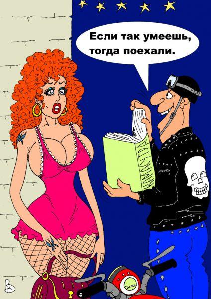 Проституток из истории про смешные