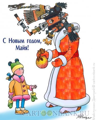 Карикатура: maia2012, Майстренко Дмитрий