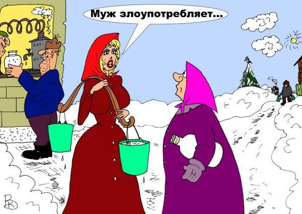 Карикатура: Поклонники самогона, Валерий Каненков