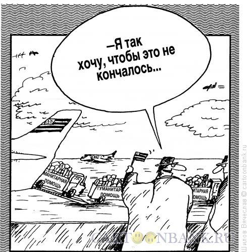 Карикатура: Радость, Шилов Вячеслав