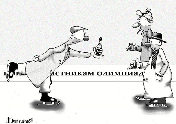 Карикатура: Фигурное катание., БАД