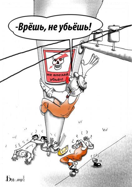 Карикатура: Менталитет., БАД