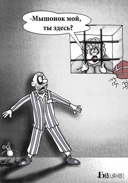Карикатура: Нашла., БАД