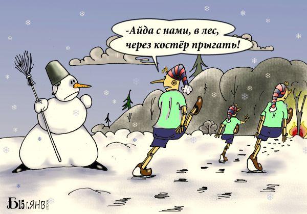 Карикатура: Зимнее обострение., БАД