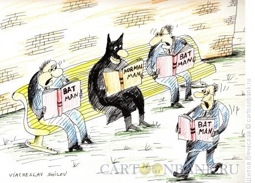 Карикатура: Бэтман, Шилов Вячеслав
