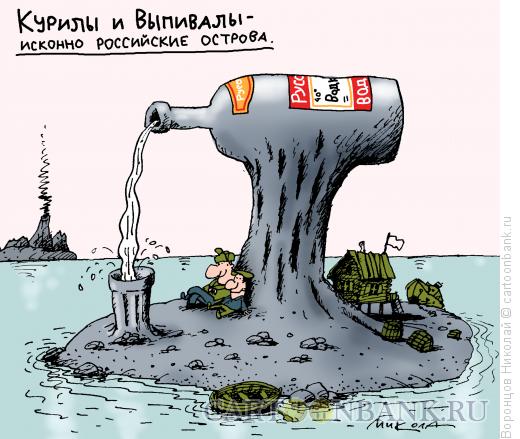Карикатура: Курилы, Воронцов Николай