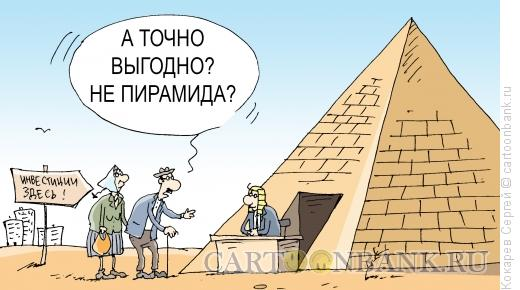 Карикатура: пирамммида, Кокарев Сергей