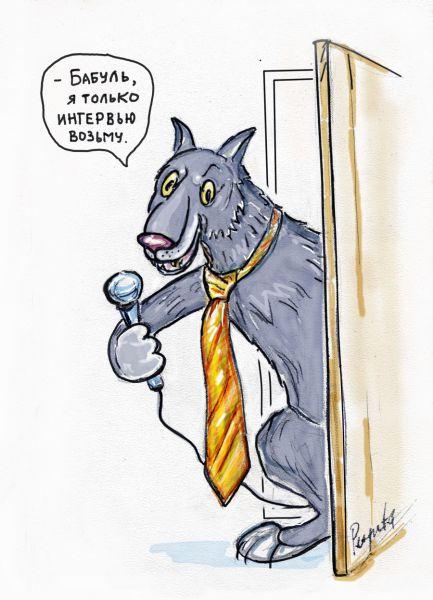 Карикатура: Репортер., Perpeta
