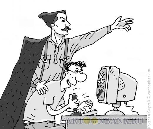 Карикатура: в атаку!, Кокарев Сергей