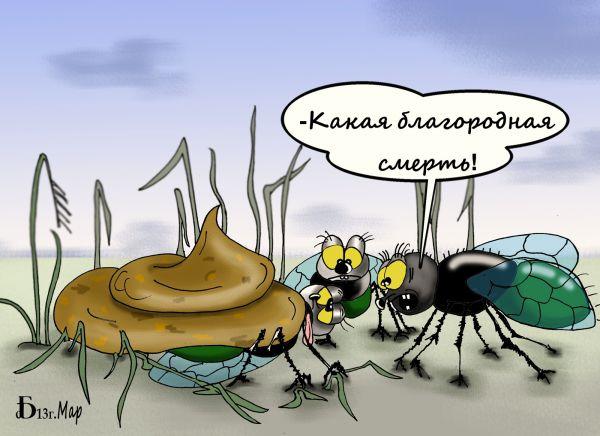 Карикатура: Благородная смерть., БАД