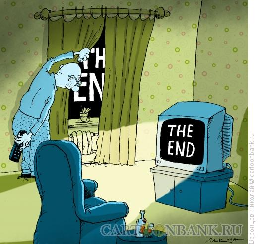 Карикатура: Конец, Воронцов Николай