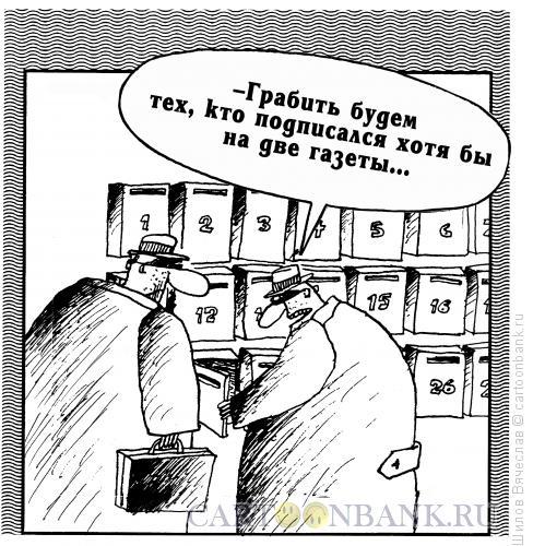 Карикатура: Умные грабители, Шилов Вячеслав