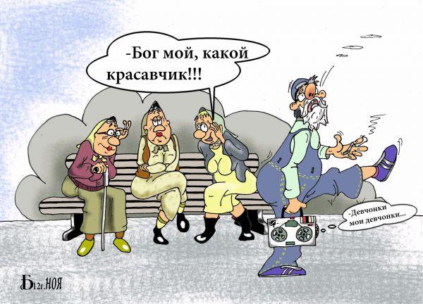 Карикатура: Ягодки., БАД