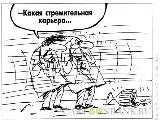 Карикатура: Стремительная карьера, Шилов Вячеслав