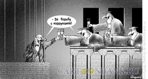 Карикатура: Тост, Богорад Виктор