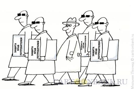 Карикатура: Защита прав потребителя, Мельник Леонид