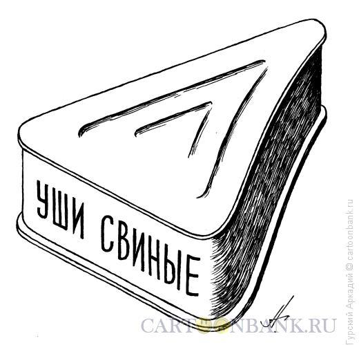 """Карикатура: консервы """"свиные уши"""", Гурский Аркадий"""